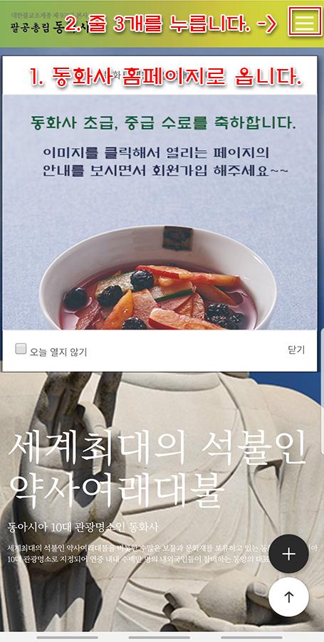 동화사 홈페이지.jpg