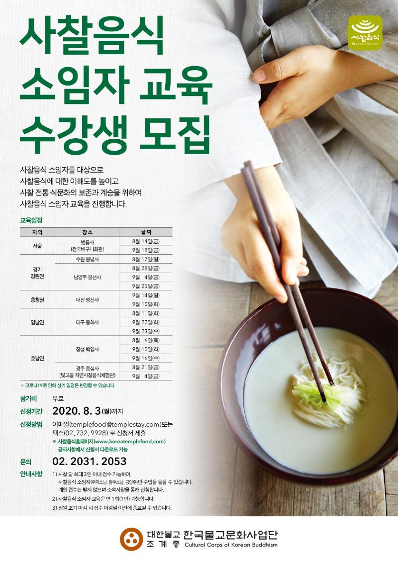 20200721_사찰음식 소임자교육_포스터.jpg